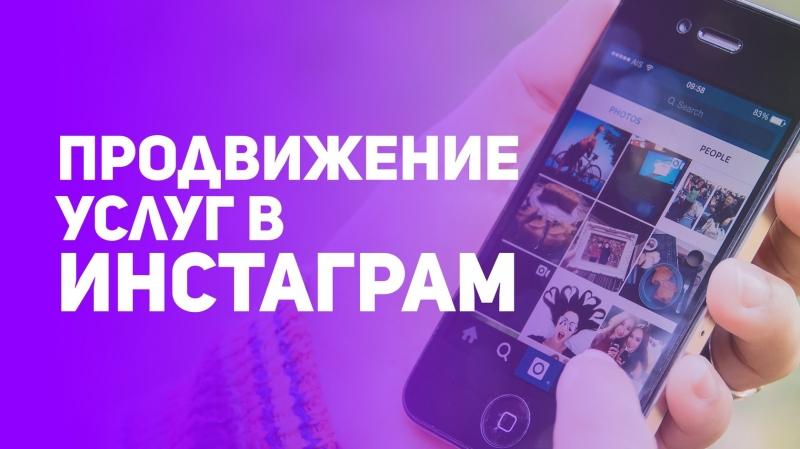 Настройка рекламы в instagram и facebook   SMM